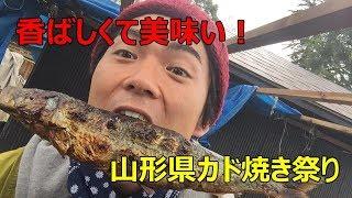 美味い山形県・新庄市『カド焼き祭り』日本のバーベキューを求めて!