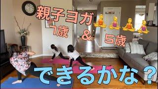 Petite Yoga w/ 5yo & 7yo