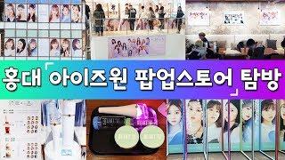 아이즈원 홍대 팝업스토어 탐방! IZONE POP-UP STORE OPEN! アイズワン ポップアップストア 開店!