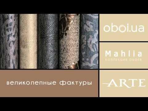 Видео Arte Mahlia
