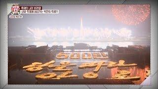 북한에도 축제가 있다? 상상초월 북한의 축제! [모란봉 클럽] 44회 20160716