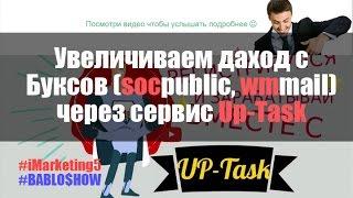 Up-Task - проект для увеличения дохода на буксах wmmail, socpublic и т.д.