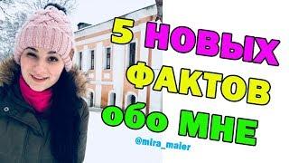 5 НОВЫХ ФАКТОВ ОБО МНЕ | Мира Майер