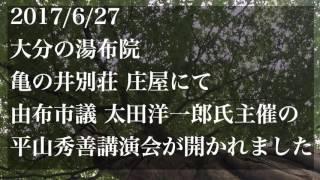 平山秀善×太田洋一郎in湯布院