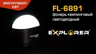 "Camping LED flashlight FL-6891, ""EXPLORER"" series"