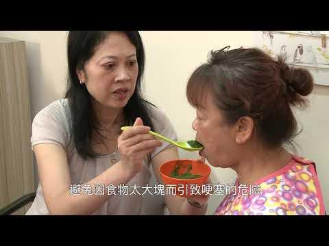 影片: 吞嚥及餵食