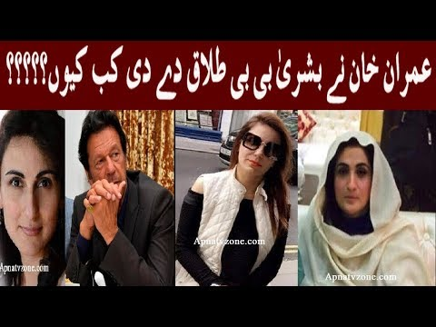 Breaking News imran khan Divorced Bushra BiBi |HD VIDEO|