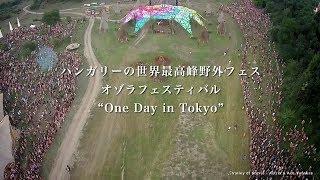 OZORA One Day in Tokyo 2019