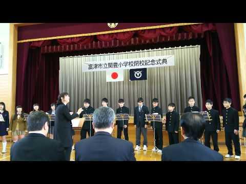 関豊小学校閉校式 セレモニーpart2. 関豊合唱団