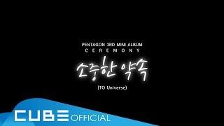 Pentagon - To Universe