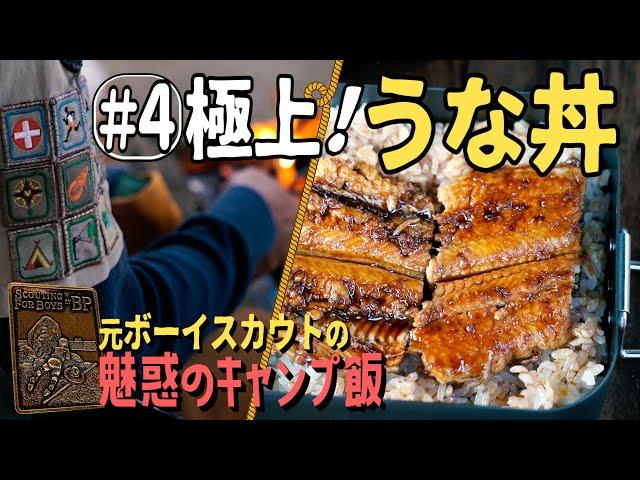 元ボーイスカウトの魅惑のキャンプ飯 04 極上!うな丼