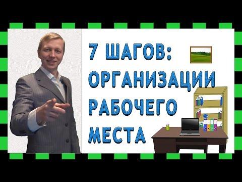 7 советов: организация рабочего места руководителя, секретаря, сотрудников, персонала в офисе