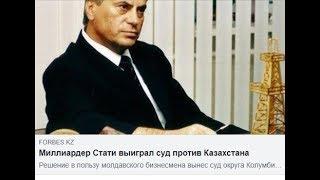 Казахстан обязали выплатить 185 миллиардов т., таково решение американского суда