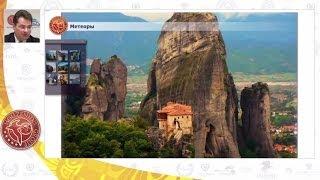 Вебинар по Греции - «Cвятое Cвятых», Греция | Solun