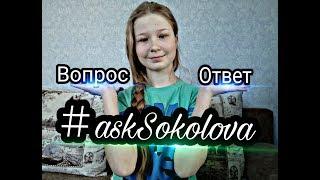 Вопрос-ответ .#askSokolova