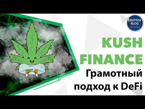 Проект Kush Finance - решение проблемы DeFi