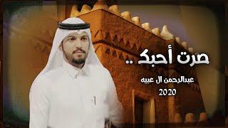 عبدالرحمن ال عبيه - صرت احبك (حصريا) 2020 تحميل MP3
