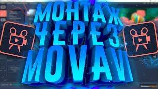 КАК МОНТИРОВАТЬ ВИДЕО ЧЕРЕЗ MOVAVI VIDEO EDITOR 14?! | Туториал