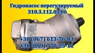 Гидронасос нерегулируемый 310.3.112.03.06