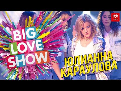 Юлианна Караулова - Маячки [Big Love Show 2019]