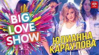 Юлианна Караулова   Маячки [Big Love Show 2019]