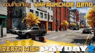 Payday 2. Как одному пройти украинское дело по стелсу. Жажда смерти.
