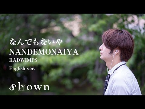 "【English ver.】""なんでもないや/Nandemonaiya"" - RADWIMPS (君の名は/Kimi No Na Wa/Your name)"
