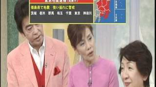 テレビ東京緊急地震速報