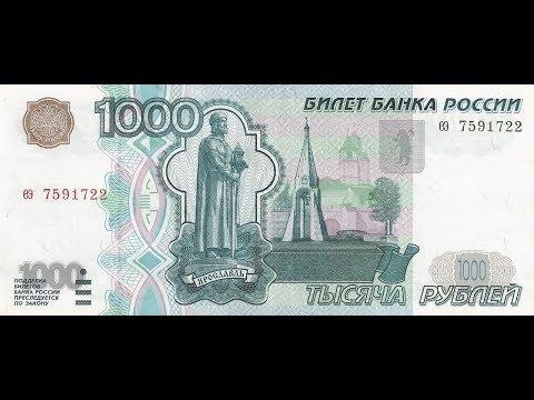 Реальная цена банкноты 1000 рублей 1997 года.