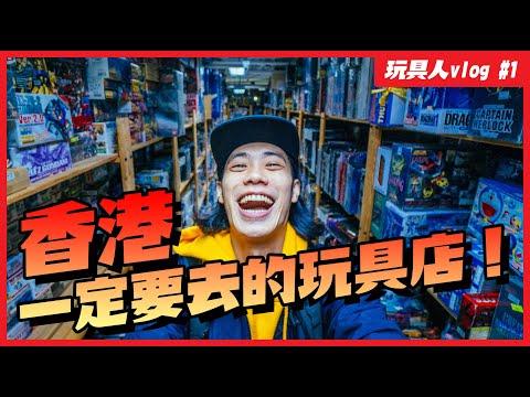 【玩具人Vlog #1】香港必逛玩具店盤點