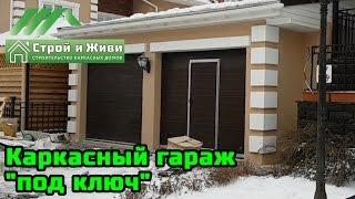 """Пристройка гаража к дому, строительство """"под ключ"""" от компании Дом Дока - видео"""