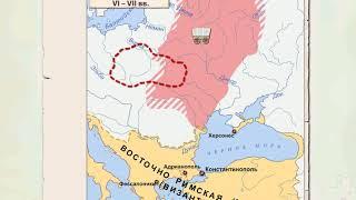 Славянские народы в раннем Средневековье