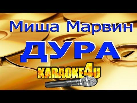 Миша Марвин | Дура | Караоке (Кавер минус от Studio-Ma)