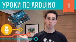 Видеоуроки по Arduino #1: Первые шаги