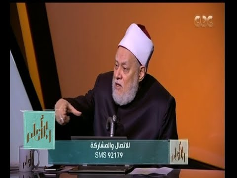 والله أعلم | د. علي جمعة يتحدث عن حقيقة الإسراء والمعراج وما ورد عن أهل الجنة والنار | الحلقة كاملة