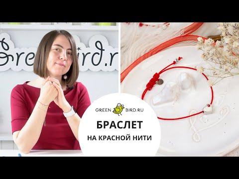 Как сделать браслет на красной нити (оберег на красном шнуре)