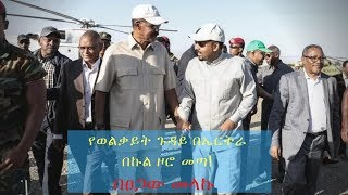 Ethiopia: የወልቃይት ጉዳይ በኤርትራ በኩል ዞሮ መጣ!   በፀጋው መላኩ