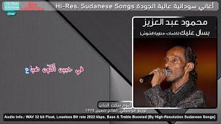 اغاني طرب MP3 محمود عبد العزيز - بسأل عليك | جودة عالية تحميل MP3