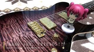 AqoursThankyouFRIENDS!!ギターインストアレンジver