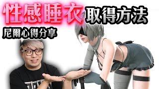 DLC性感睡衣取得方法【NieR:Automata │ 尼爾:自動人形】