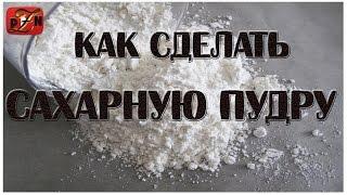 Сахарная Пудра - Как Приготовить Дома