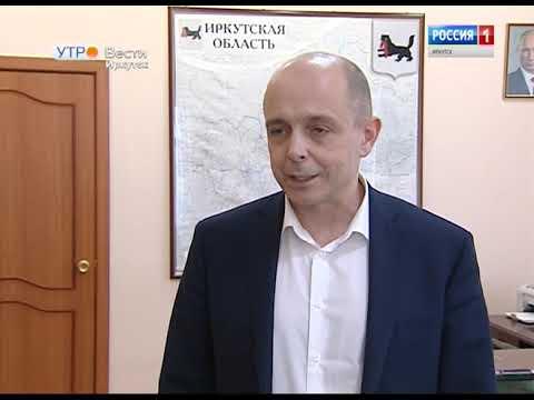 Выпуск «Вести-Иркутск» 09.04.2019 (05:35)
