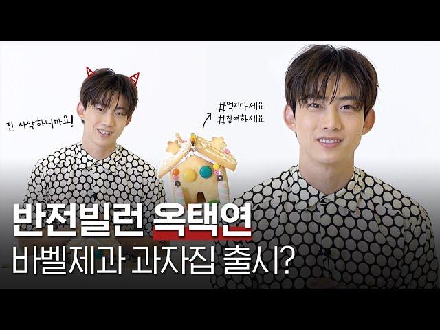 Προφορά βίντεο Ok Taecyeon στο Αγγλικά
