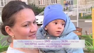 "Благотворительная акция ""Кислород"". Богдан Канаев."
