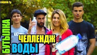 БУТЫЛКА ВОДЫ ЧЕЛЛЕНДЖ  | BOTTLE FLIP CHALLENGE  - СоциУМ TV