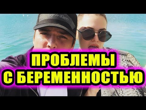 Дом 2 новости 17 мая 2018 (17.05.2018) Раньше эфира