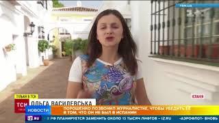 На Украине разгорается скандал вокруг VIP-исчезновения президента Порошенко