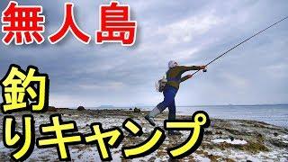 無人島亀島キャンプ場熊本県天草市で釣りキャンプ!