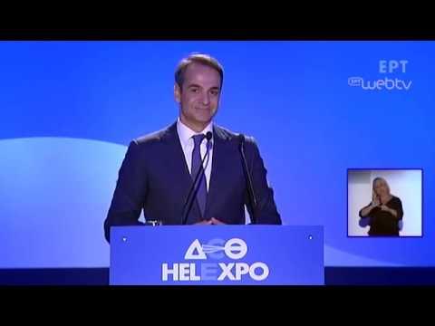 83η ΔΕΘ – Ομιλία του Προέδρου της Νέας Δημοκρατίας Κ. Μητσοτάκη