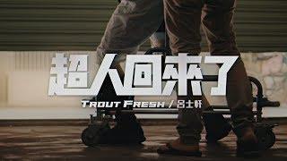 Trout Fresh/呂士軒『誤入奇途』- 10 超人回來了 (Official Music Video)